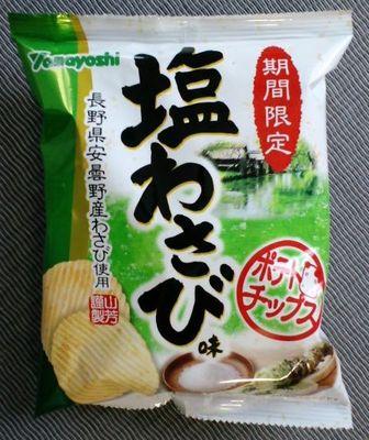 shiowasabi01.JPG